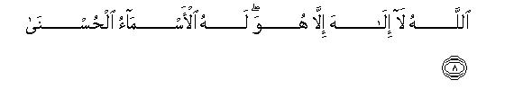 """an analysis of the name of allah the compassionate the merciful Mercy and compassion do not always go hand in hand  for example, luke 6: 36 is sometimes translated """"be merciful as god is merciful"""" (new revised  but  though the meaning of the words may overlap, they have slightly."""